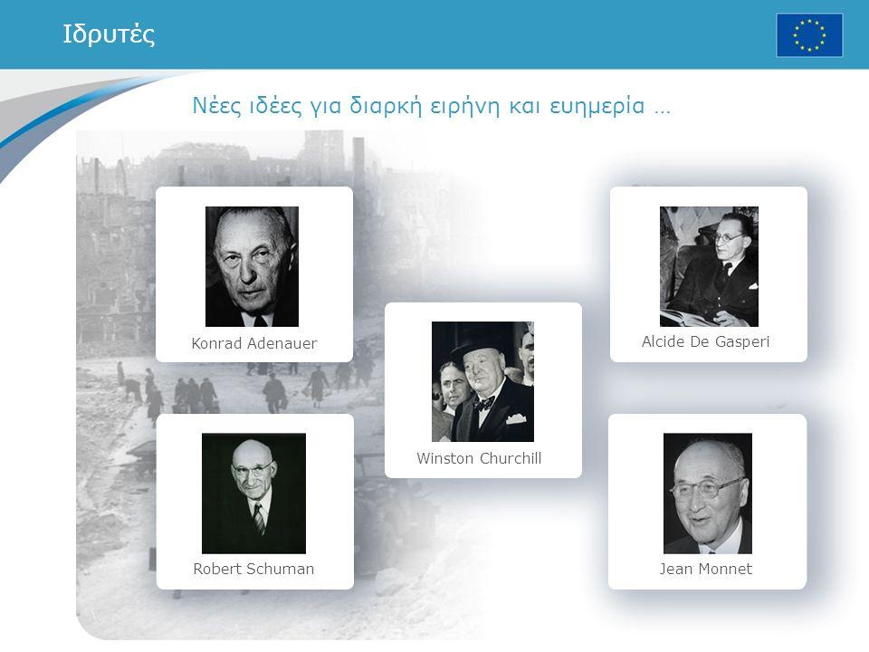 Konrad Adenauer Robert Schuman Winston Churchill Alcide De Gasperi Jean Monnet Νέες ιδέες για διαρκή ειρήνη και ευημερία … Ιδρυτές