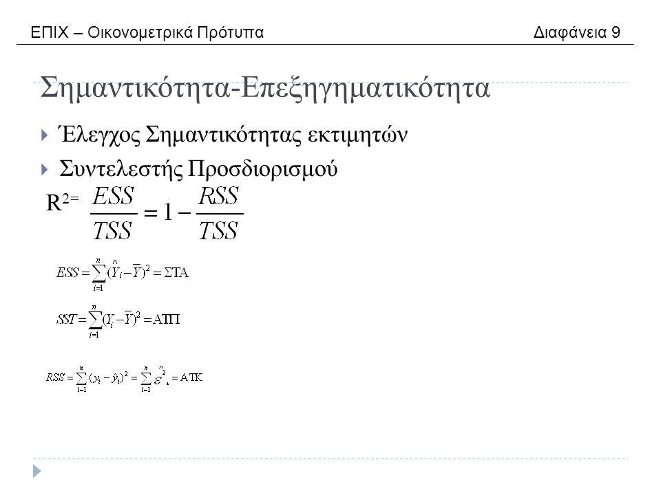 Σημαντικότητα-Επεξηγηματικότητα  Έλεγχος Σημαντικότητας εκτιμητών  Συντελεστής Προσδιορισμού R 2= ΕΠΙΧ – Οικονομετρικά Πρότυπα Διαφάνεια 9