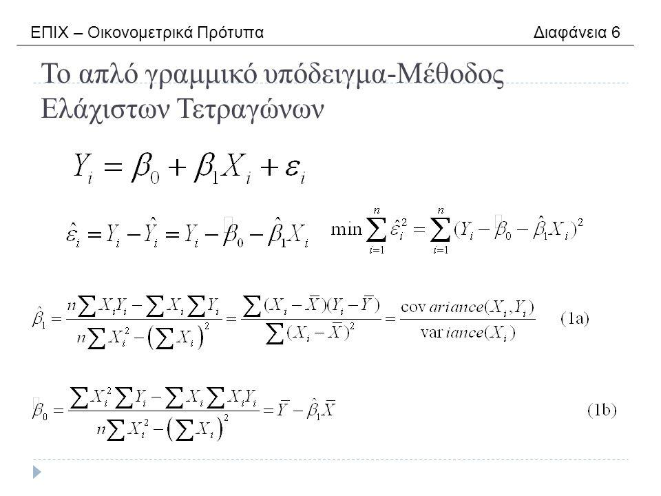 Το απλό γραμμικό υπόδειγμα-Μέθοδος Ελάχιστων Τετραγώνων ΕΠΙΧ – Οικονομετρικά Πρότυπα Διαφάνεια 6