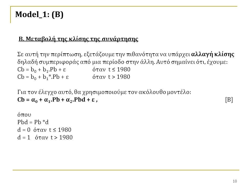 10 Model_1: (Β) Β.