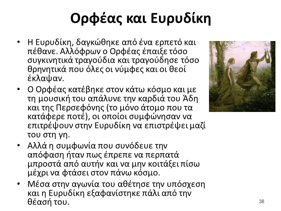Ορφέας και Ευρυδίκη Η Ευρυδίκη, δαγκώθηκε από ένα ερπετό και πέθανε.