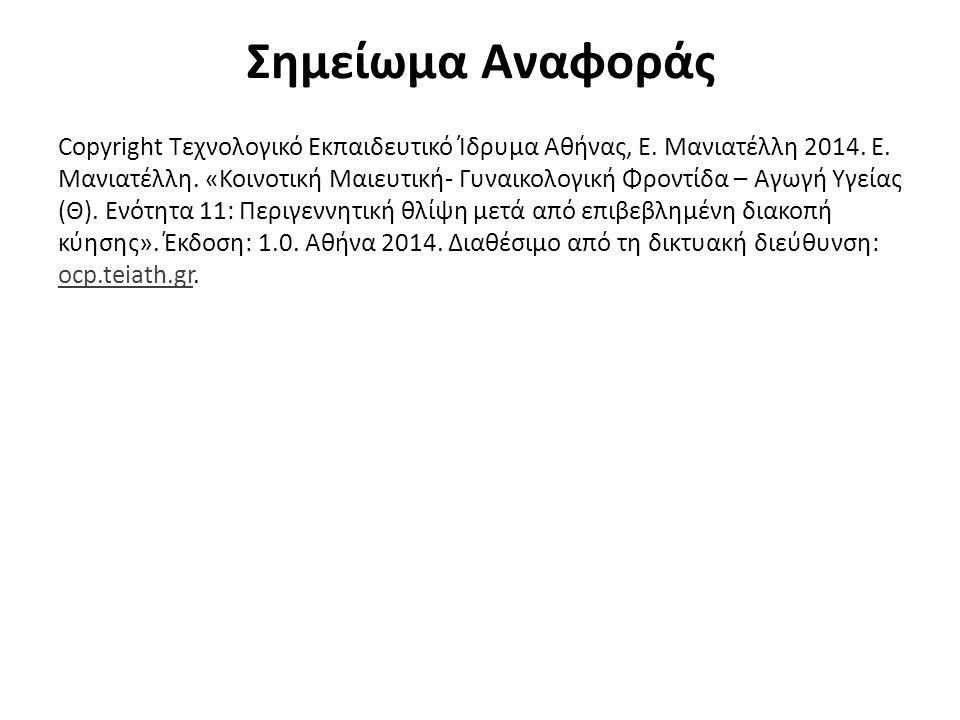 Σημείωμα Αναφοράς Copyright Τεχνολογικό Εκπαιδευτικό Ίδρυμα Αθήνας, Ε.