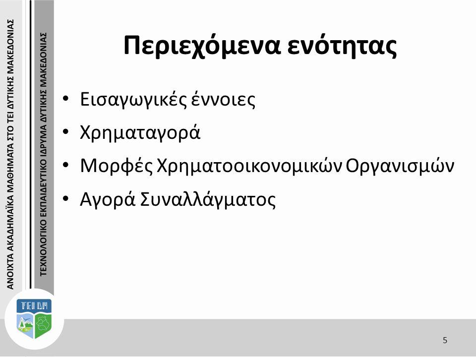 Περιεχόμενα ενότητας Εισαγωγικές έννοιες Χρηματαγορά Μορφές Χρηματοοικονομικών Οργανισμών Αγορά Συναλλάγματος 5