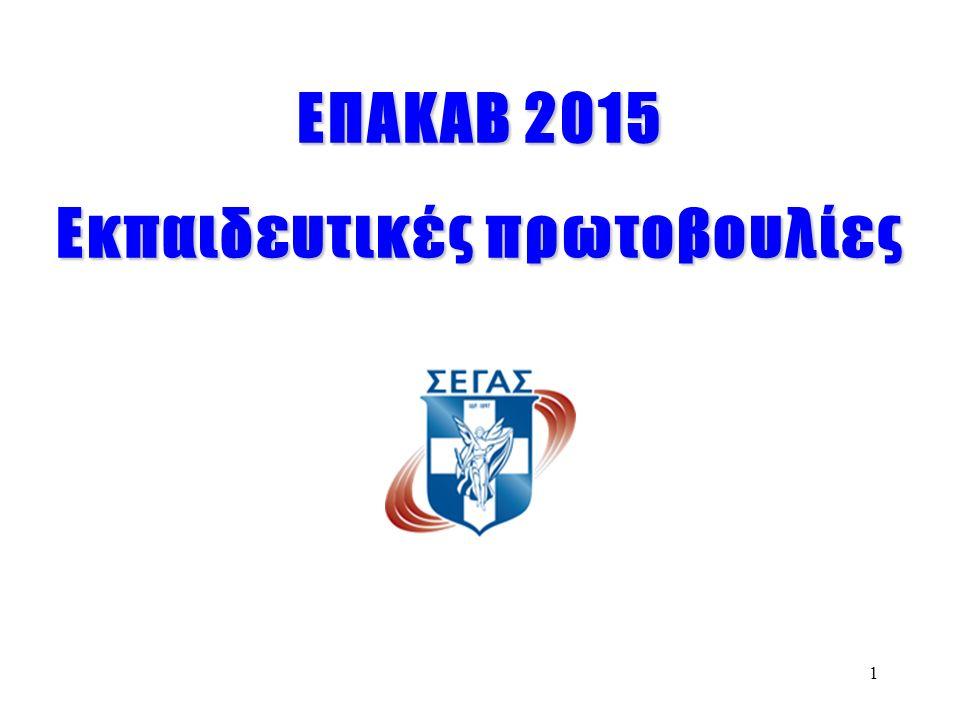 ΕΠΑΚΑΒ 2015 Εκπαιδευτικές πρωτοβουλίες 1