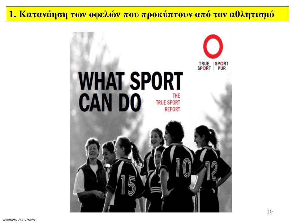 10 Δημήτρης Γαργαλιάνος 1. Κατανόηση των οφελών που προκύπτουν από τον αθλητισμό