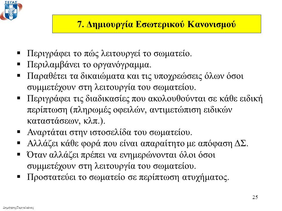7. Δημιουργία Εσωτερικού Κανονισμού  Περιγράφει το πώς λειτουργεί το σωματείο.