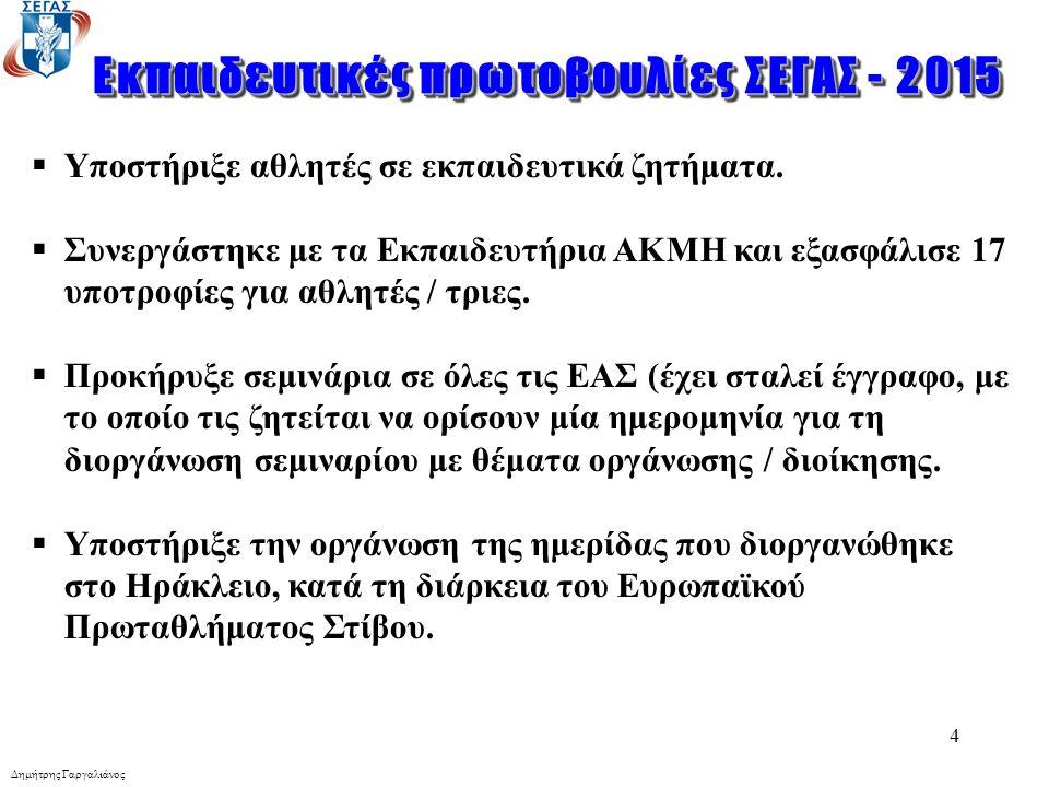 Εκπαιδευτικές πρωτοβουλίες ΣΕΓΑΣ - 2015  Διοργάνωσε σεμινάρια σε διοικητικά στελέχη του ΜΓΣ Εθνικός Αλεξανδρούπολης καθ' όλη τη διάρκεια της χρονιάς.