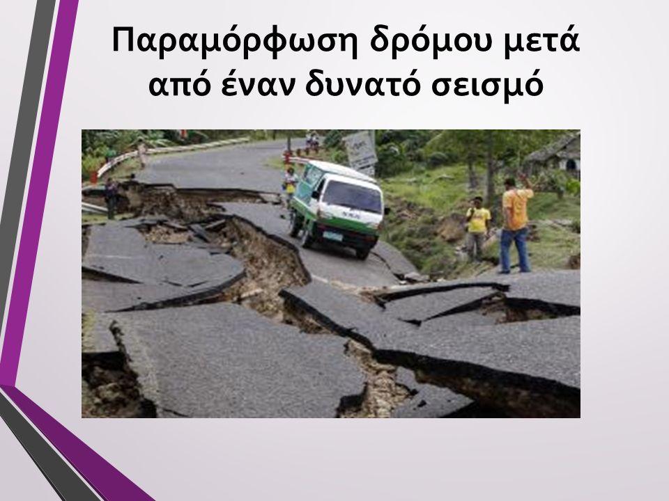 Παραμόρφωση δρόμου μετά από έναν δυνατό σεισμό