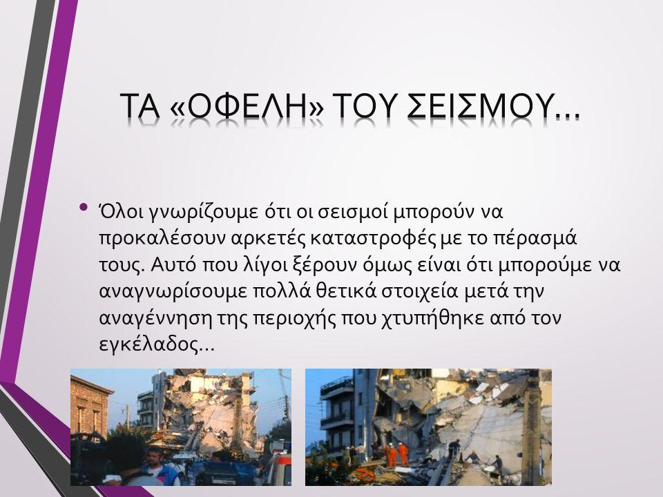 Όλοι γνωρίζουμε ότι οι σεισμοί μπορούν να προκαλέσουν αρκετές καταστροφές με το πέρασμά τους.