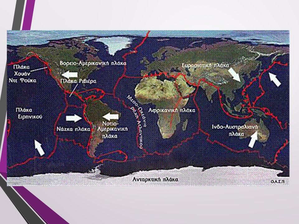 Εκεί όπου συγκρούονται οι δύο πλάκες δημιουργούνται εντάσεις, οι οποίες εκτονώνονται στην επιφάνεια της γης με τη μορφή ενός σεισμού
