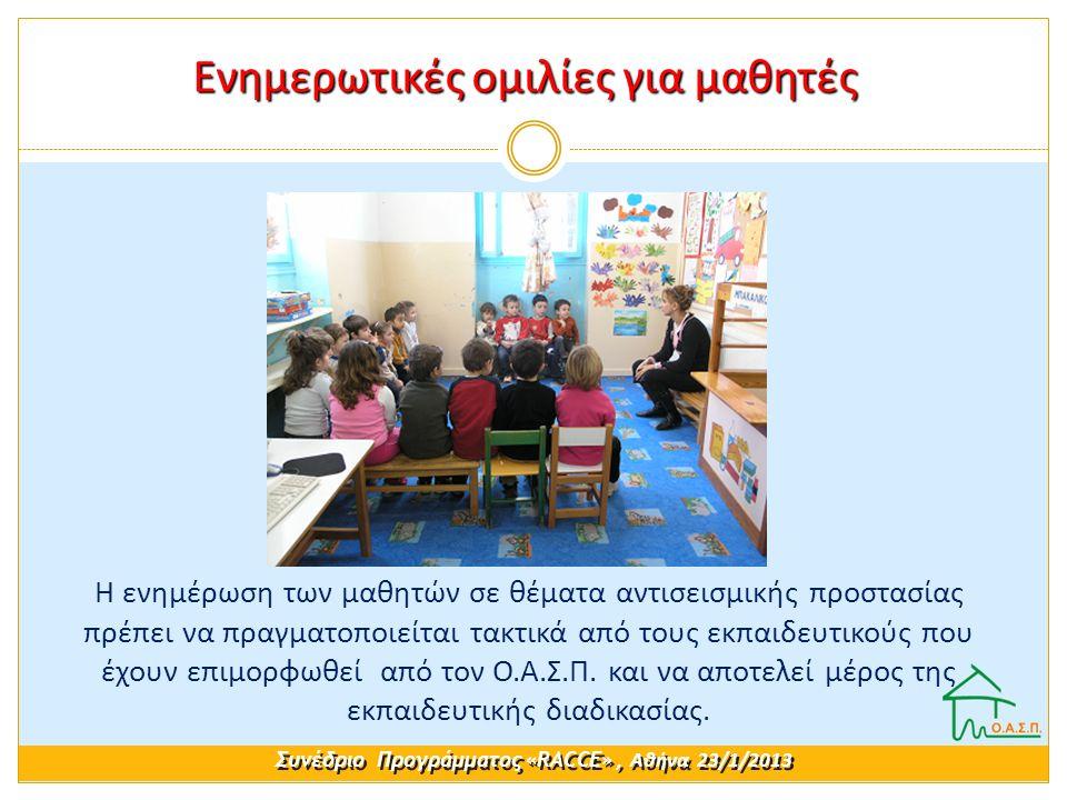 Η ενημέρωση των μαθητών σε θέματα αντισεισμικής προστασίας πρέπει να πραγματοποιείται τακτικά από τους εκπαιδευτικούς που έχουν επιμορφωθεί από τον Ο.Α.Σ.Π.