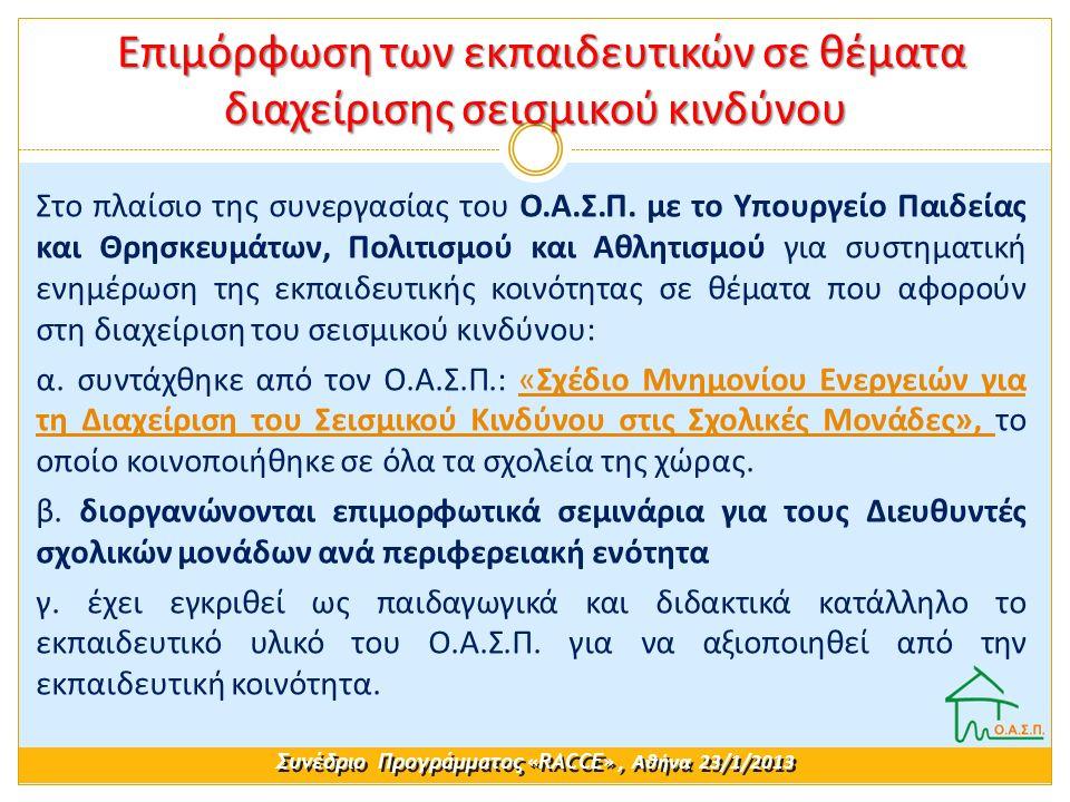 Στο πλαίσιο της συνεργασίας του Ο.Α.Σ.Π. με το Υπουργείο Παιδείας και Θρησκευμάτων, Πολιτισμού και Αθλητισμού για συστηματική ενημέρωση της εκπαιδευτι