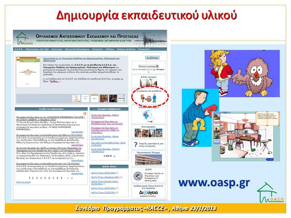 1η φάση: (2001 – 2002) Εκπαίδευση πολιτών - εθελοντών από δήμους της Αττικής.