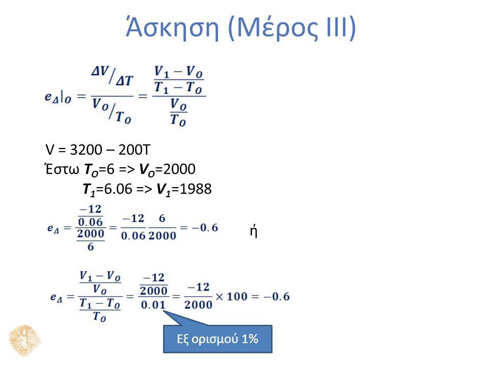 Άσκηση (Μέρος ΙII) V = 3200 – 200T Έστω T O =6 => V O =2000 T 1 =6.06 => V 1 =1988 ή Εξ ορισμού 1%