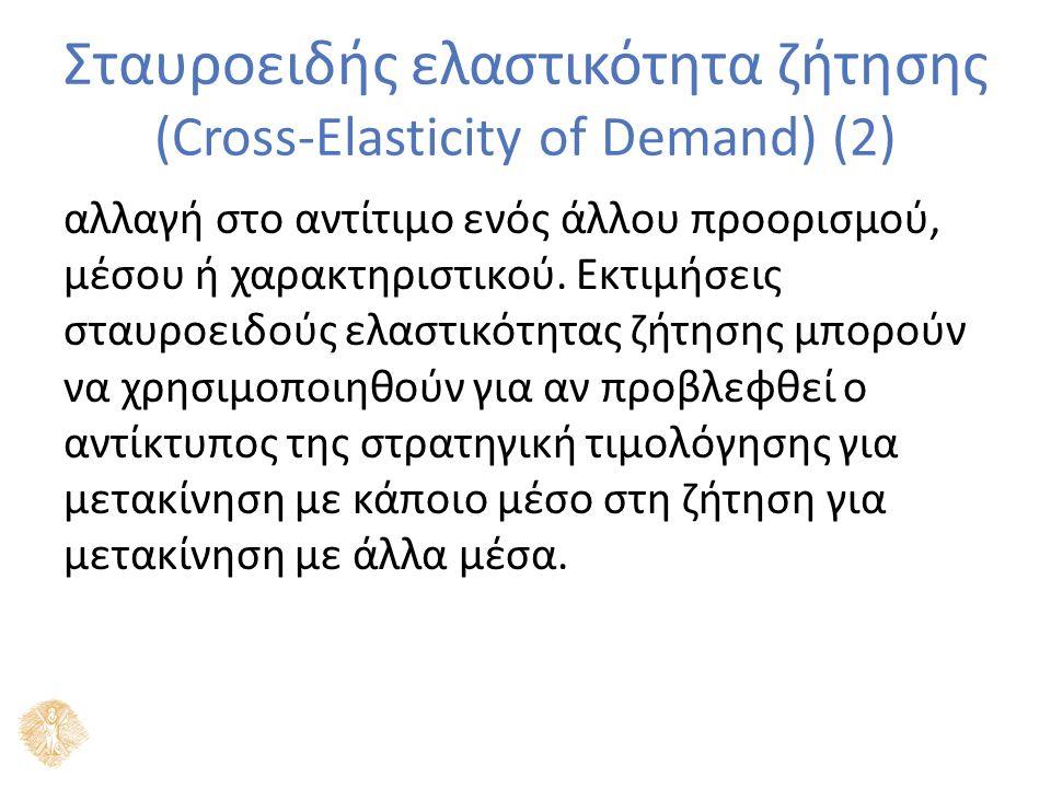 Σταυροειδής ελαστικότητα ζήτησης (Cross-Elasticity of Demand) (2) αλλαγή στο αντίτιμο ενός άλλου προορισμού, μέσου ή χαρακτηριστικού.