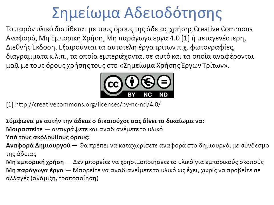 Σημείωμα Αδειοδότησης Το παρόν υλικό διατίθεται με τους όρους της άδειας χρήσης Creative Commons Αναφορά, Μη Εμπορική Χρήση, Μη παράγωγα έργα 4.0 [1] ή μεταγενέστερη, Διεθνής Έκδοση.