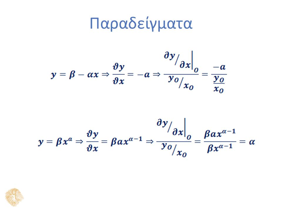 Παραδείγματα (3)