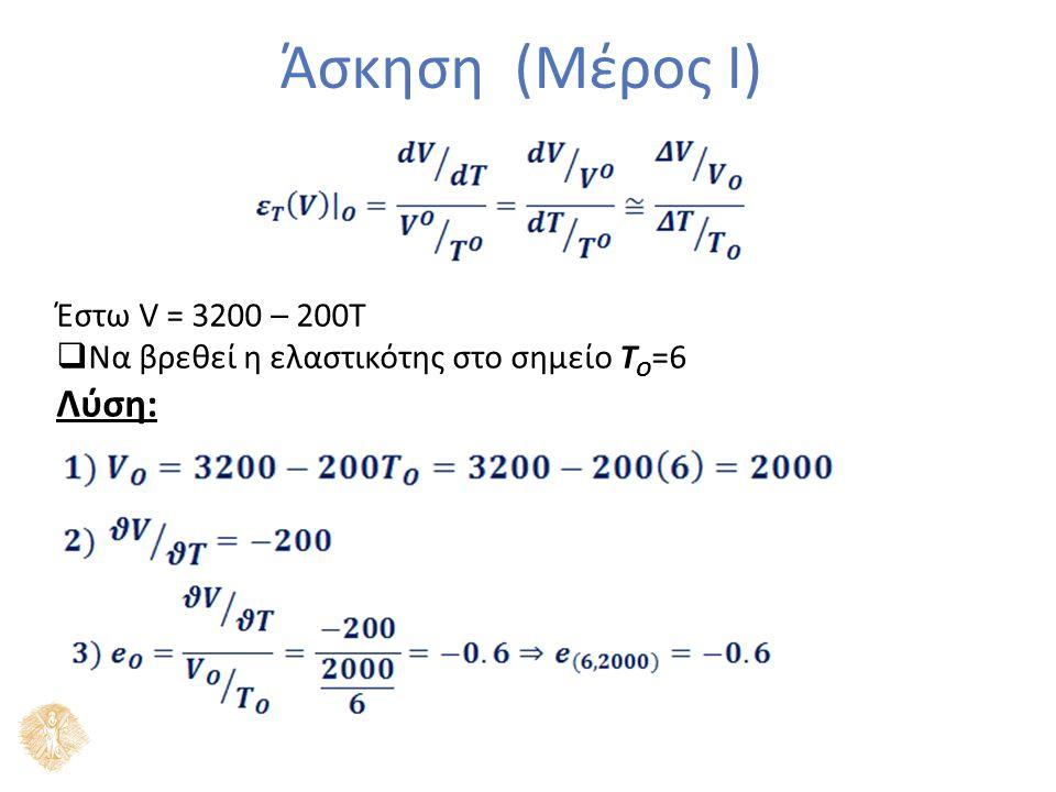 Ερωτήσεις Όταν η συνάρτηση είναι γραμμική, τι συμβαίνει στην ελαστικότητα όταν αυξάνει ο χρόνος μετακίνησης ;