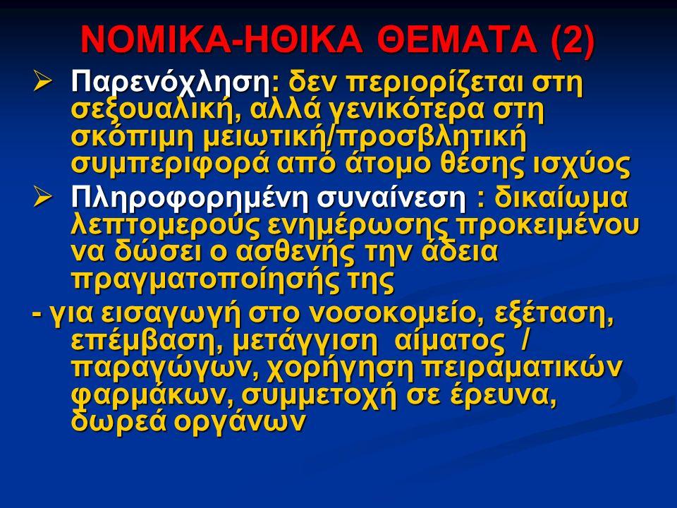 ΝΟΜΙΚΑ-ΗΘΙΚΑ ΘΕΜΑΤΑ (2)  Παρενόχληση: δεν περιορίζεται στη σεξουαλική, αλλά γενικότερα στη σκόπιμη μειωτική/προσβλητική συμπεριφορά από άτομο θέσης ι