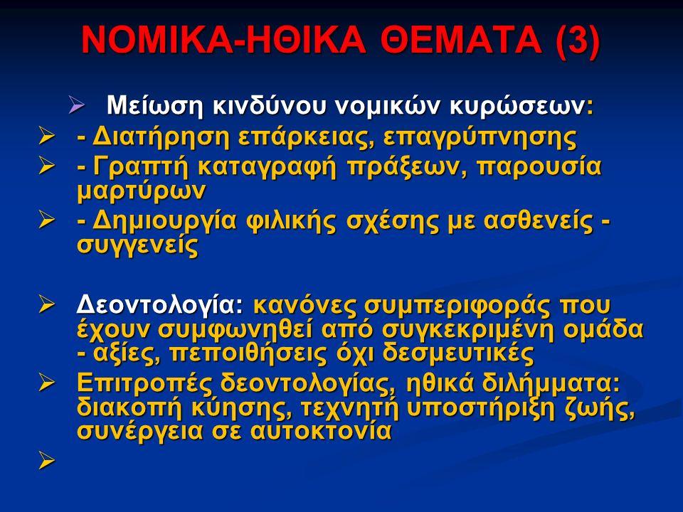 ΝΟΜΙΚΑ-ΗΘΙΚΑ ΘΕΜΑΤΑ (3)  Μείωση κινδύνου νομικών κυρώσεων:  - Διατήρηση επάρκειας, επαγρύπνησης  - Γραπτή καταγραφή πράξεων, παρουσία μαρτύρων  -