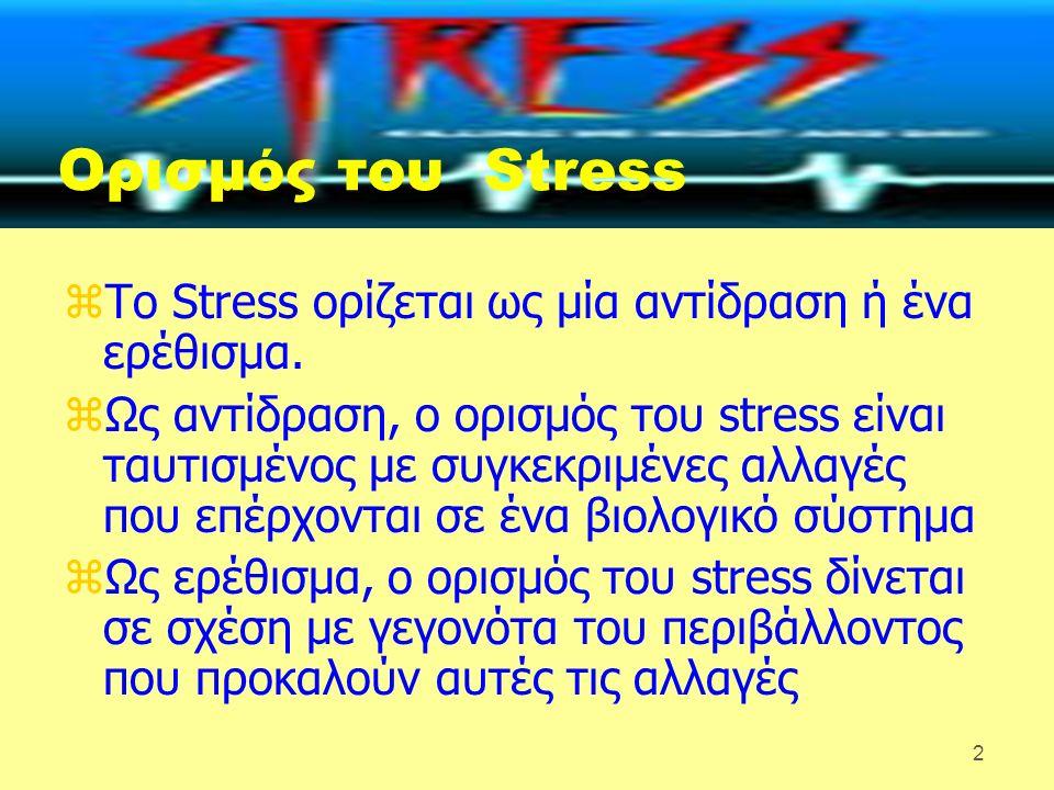 2 Ορισμός του Stress z Το Stress ορίζεται ως μία αντίδραση ή ένα ερέθισμα.
