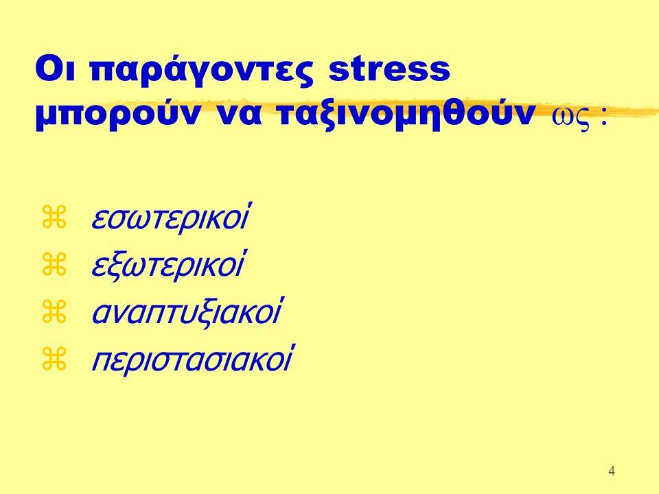 4 Οι παράγοντες stress μπορούν να ταξινομηθούν ως : z εσωτερικοί z εξωτερικοί z αναπτυξιακοί z περιστασιακοί