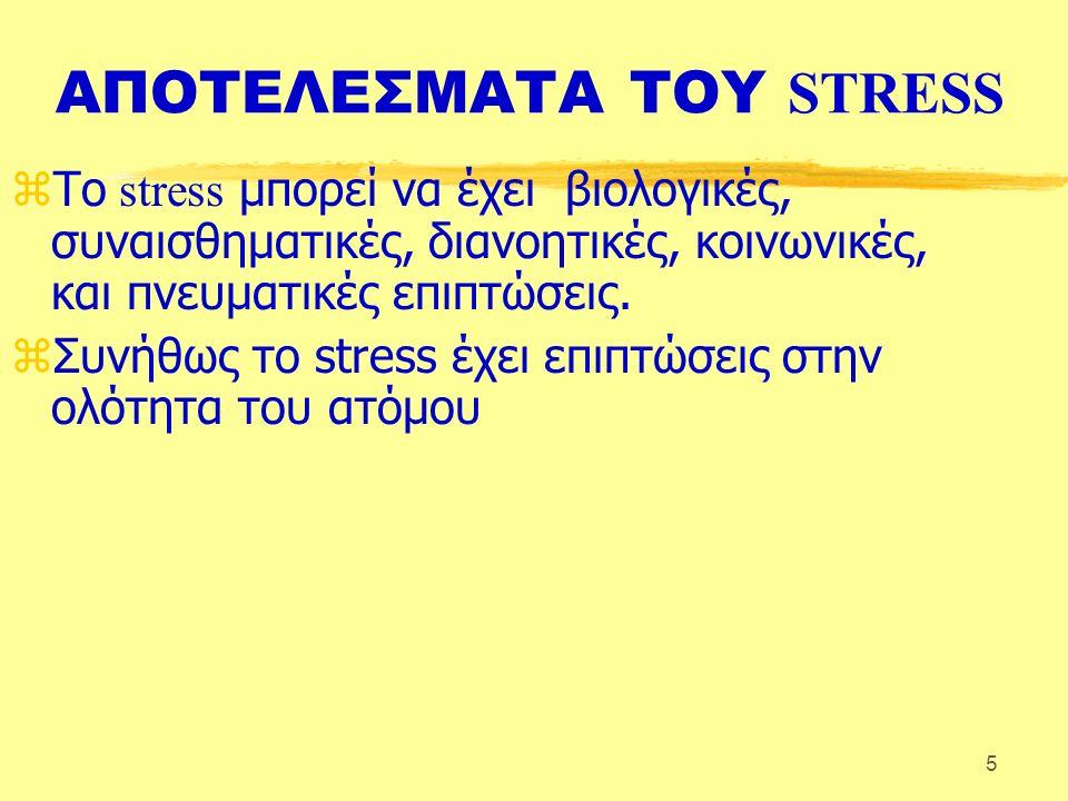 5 ΑΠΟΤΕΛΕΣΜΑΤΑ ΤΟΥ STRESS  Το stress μπορεί να έχει βιολογικές, συναισθηματικές, διανοητικές, κοινωνικές, και πνευματικές επιπτώσεις.