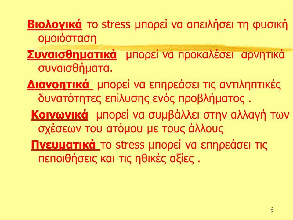 6 Βιολογικά το stress μπορεί να απειλήσει τη φυσική ομοιόσταση Συναισθηματικά μπορεί να προκαλέσει αρνητικά συναισθήματα.