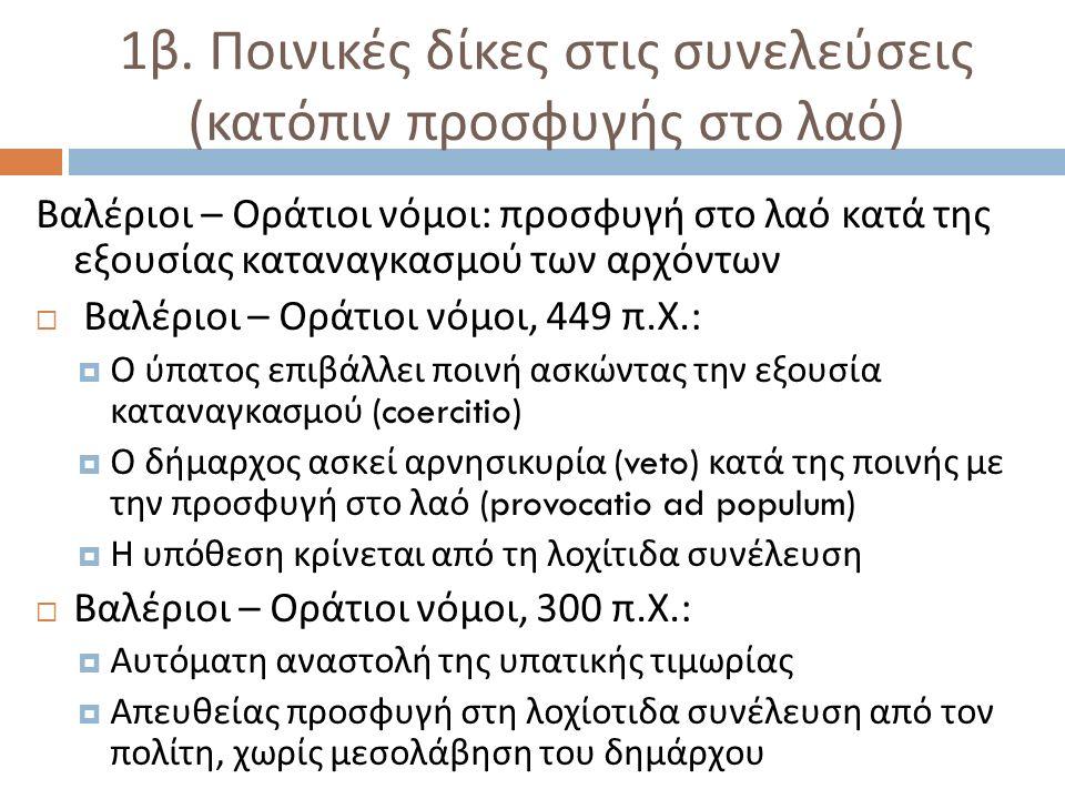 1 β. Ποινικές δίκες στις συνελεύσεις ( κατόπιν προσφυγής στο λαό ) Βαλέριοι – Οράτιοι νόμοι : προσφυγή στο λαό κατά της εξουσίας καταναγκασμού των αρχ