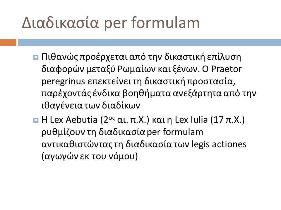 Διαδικασία per formulam  Πιθανώς προέρχεται από την δικαστική επίλυση διαφορών μεταξύ Ρωμαίων και ξένων.