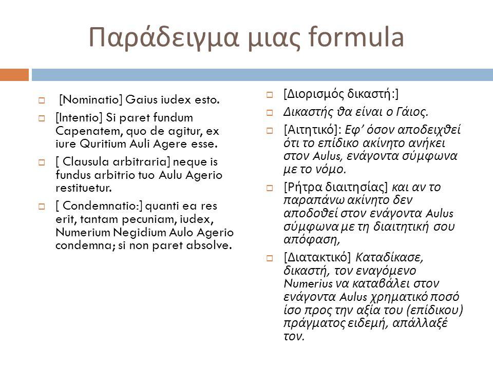 Παράδειγμα μιας formula  [Nominatio] Gaius iudex esto.