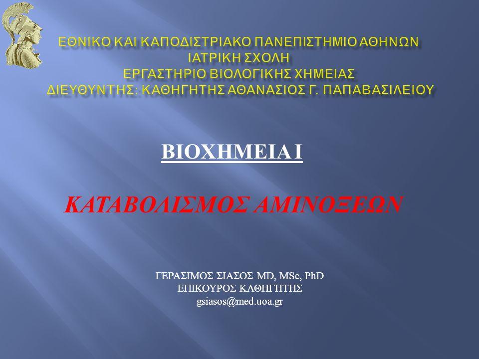 ΚΑΤΑΒΟΛΙΣΜΟΣ ΑΜΙΝΟΞΕΩΝ ΓΕΡΑΣΙΜΟΣ ΣΙΑΣΟΣ MD, MSc, PhD ΕΠΙΚΟΥΡΟΣ ΚΑΘΗΓΗΤΗΣ gsiasos@med.uoa.gr ΒΙΟΧΗΜΕΙΑ Ι