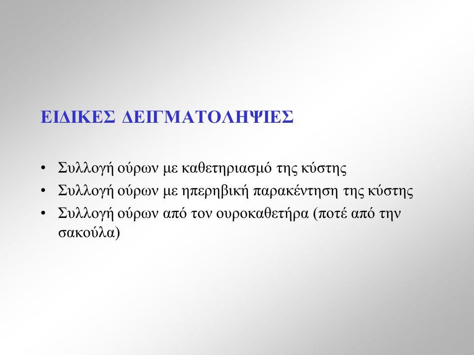 ΕΙΔΙΚΕΣ ΔΕΙΓΜΑΤΟΛΗΨΙΕΣ Συλλογή ούρων με καθετηριασμό της κύστης Συλλογή ούρων με ηπερηβική παρακέντηση της κύστης Συλλογή ούρων από τον ουροκαθετήρα (ποτέ από την σακούλα)