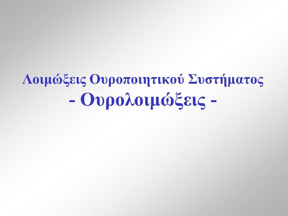 Λοιμώξεις Ουροποιητικού Συστήματος - Ουρολοιμώξεις -