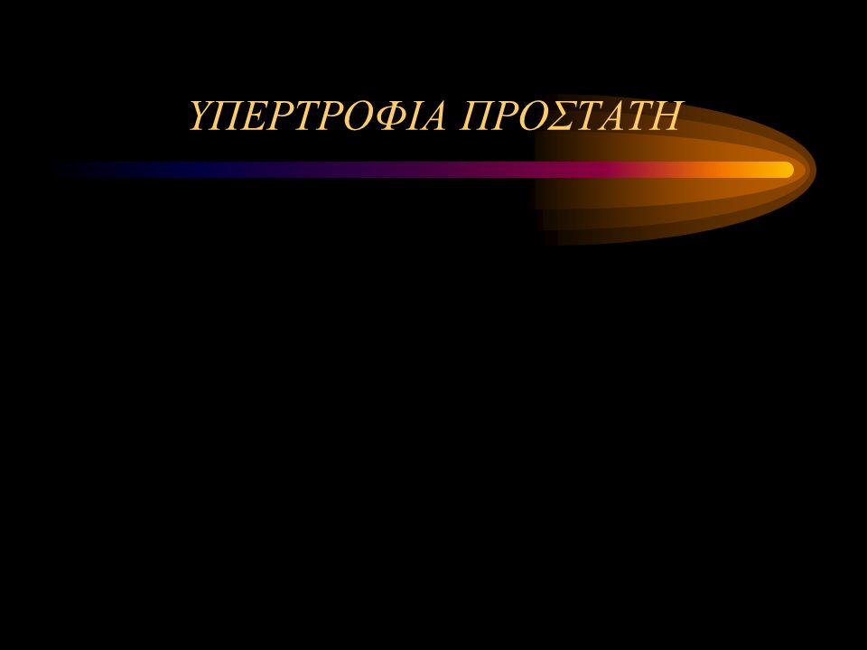 ΥΠΕΡΤΡΟΦΙΑ ΠΡΟΣΤΑΤΗ