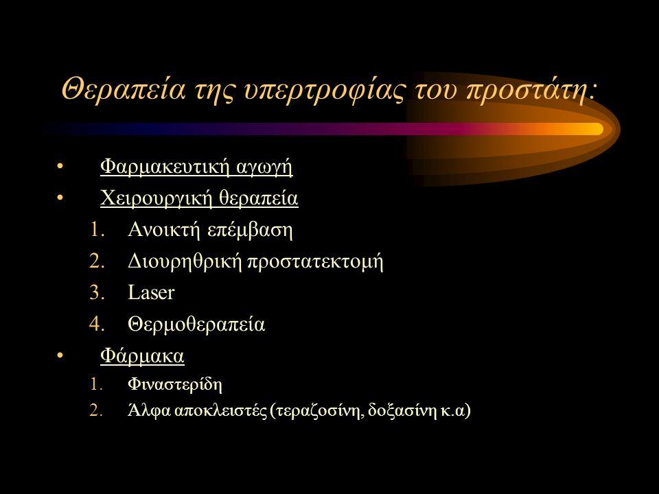 Θεραπεία της υπερτροφίας του προστάτη: Φαρμακευτική αγωγή Χειρουργική θεραπεία 1.Ανοικτή επέμβαση 2.Διουρηθρική προστατεκτομή 3.Laser 4.Θερμοθεραπεία