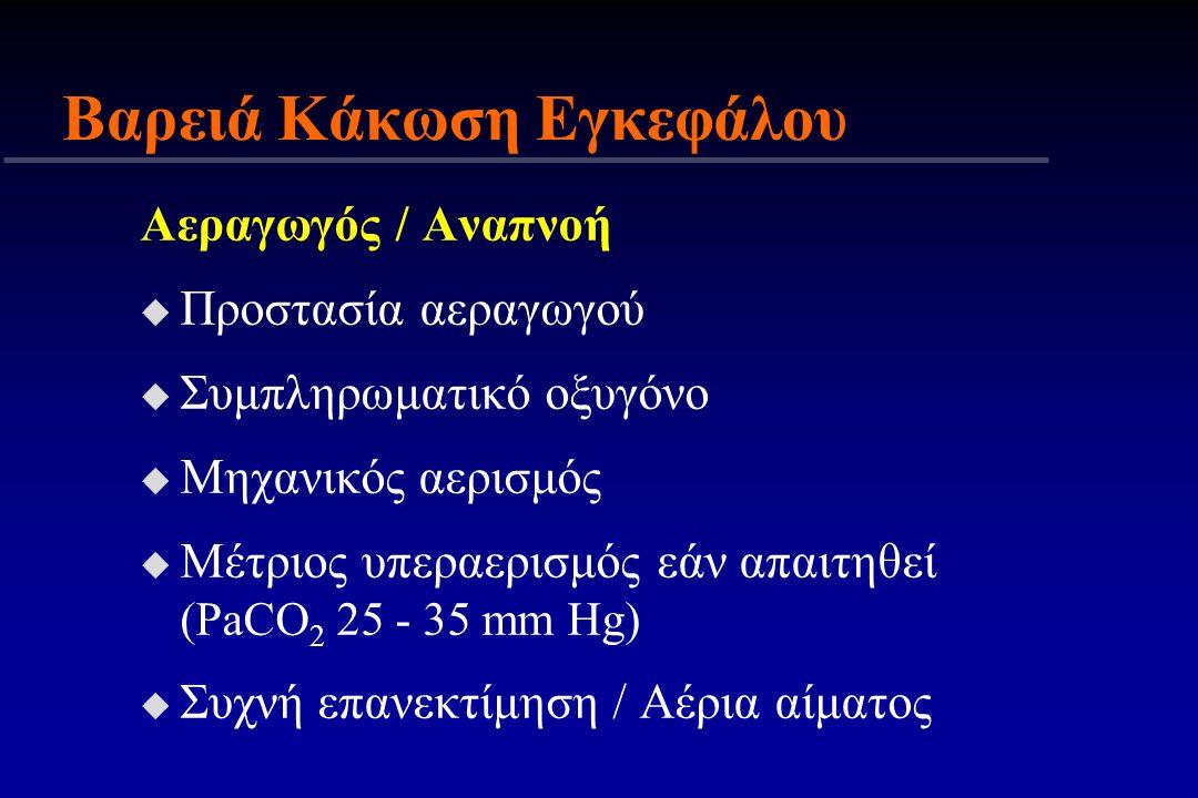 Αεραγωγός / Αναπνοή u Προστασία αεραγωγού u Συμπληρωματικό οξυγόνο u Μηχανικός αερισμός u Μέτριος υπεραερισμός εάν απαιτηθεί (PaCO 2 25 - 35 mm Hg) u