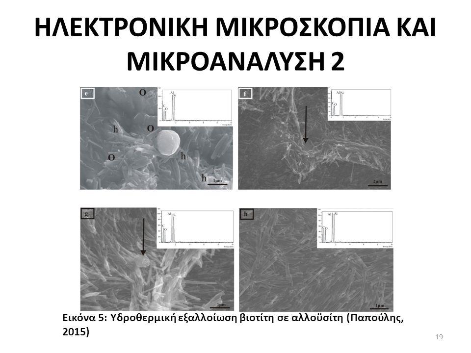 ΗΛΕΚΤΡΟΝΙΚΗ ΜΙΚΡΟΣΚΟΠΙΑ ΚΑΙ ΜΙΚΡΟΑΝΑΛΥΣΗ 2 Εικόνα 5: Υδροθερμική εξαλλοίωση βιοτίτη σε αλλοϋσίτη (Παπούλης, 2015) 19