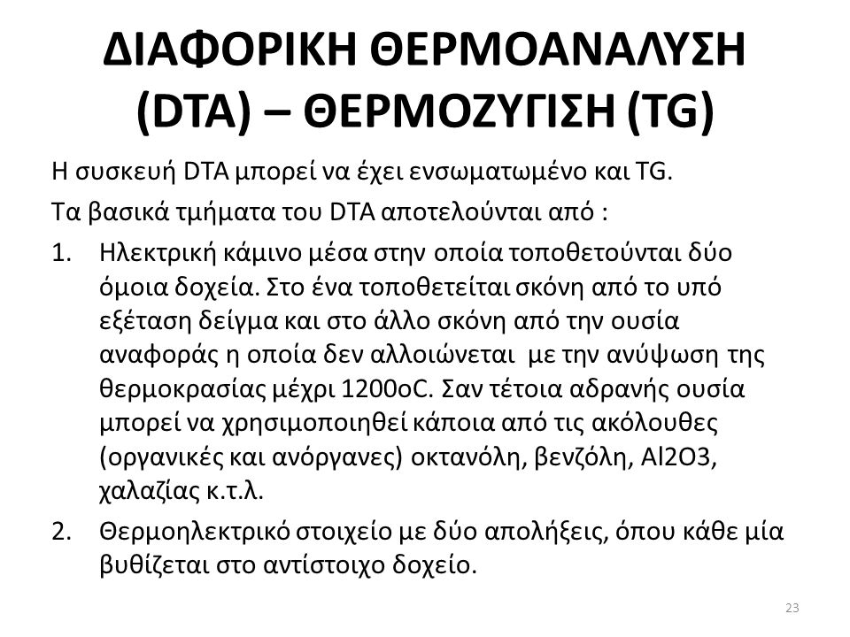 ΔΙΑΦΟΡΙΚΗ ΘΕΡΜΟΑΝΑΛΥΣΗ (DTA) – ΘΕΡΜΟΖΥΓΙΣΗ (TG) Η συσκευή DTA μπορεί να έχει ενσωματωμένο και TG.