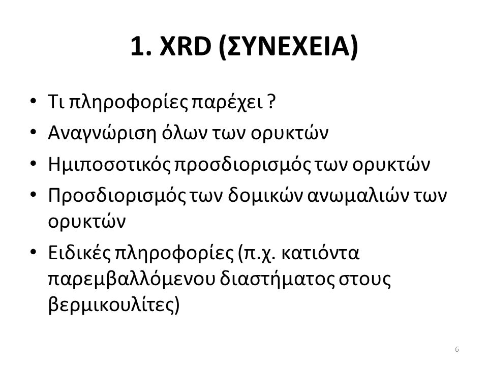 1. XRD (ΣΥΝΕΧΕΙΑ) Τι πληροφορίες παρέχει .