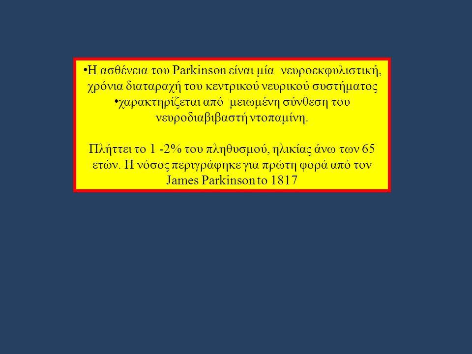 Η ασθένεια του Parkinson είναι μία νευροεκφυλιστική, χρόνια διαταραχή του κεντρικού νευρικού συστήματος χαρακτηρίζεται από μειωμένη σύνθεση του νευροδιαβιβαστή ντοπαμίνη.