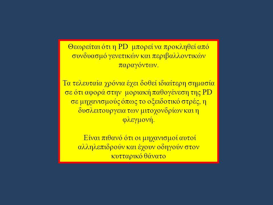 Θεωρείται ότι η PD μπορεί να προκληθεί από συνδυασμό γενετικών και περιβαλλοντικών παραγόντων.