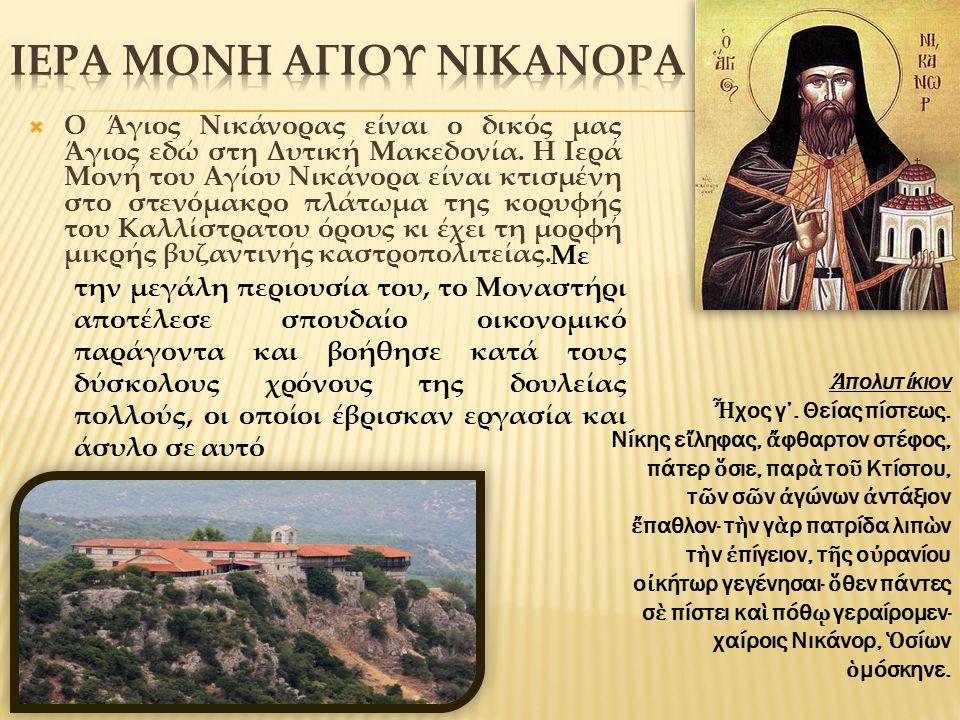  Ο Άγιος Νικάνορας είναι ο δικός μας Άγιος εδώ στη Δυτική Μακεδονία.