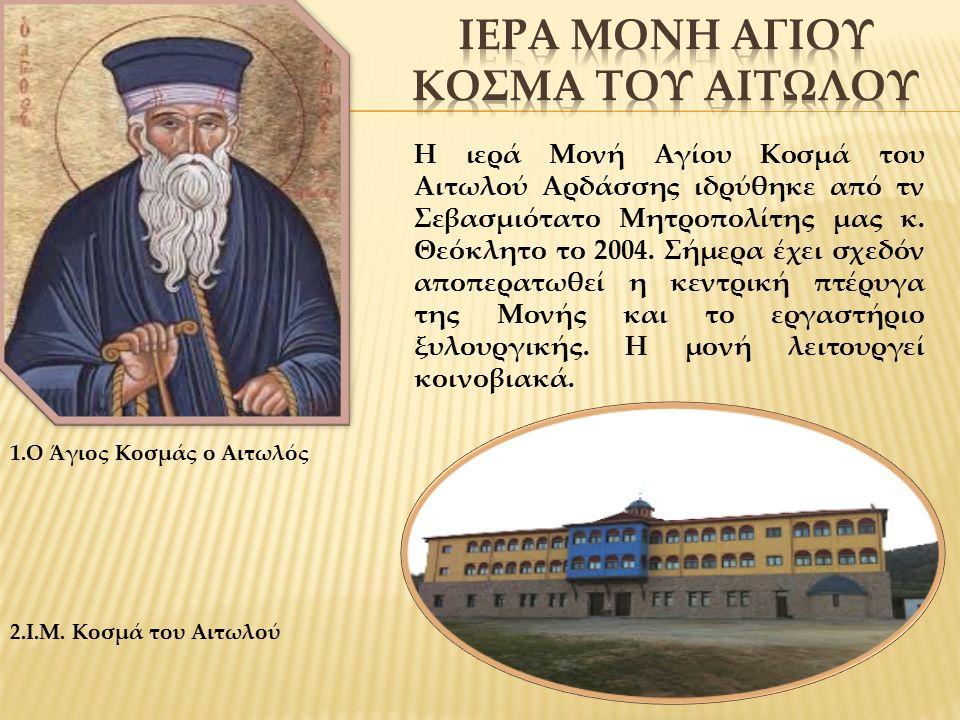 Η ιερά Μονή Αγίου Κοσμά του Αιτωλού Αρδάσσης ιδρύθηκε από τν Σεβασμιότατο Μητροπολίτης μας κ.