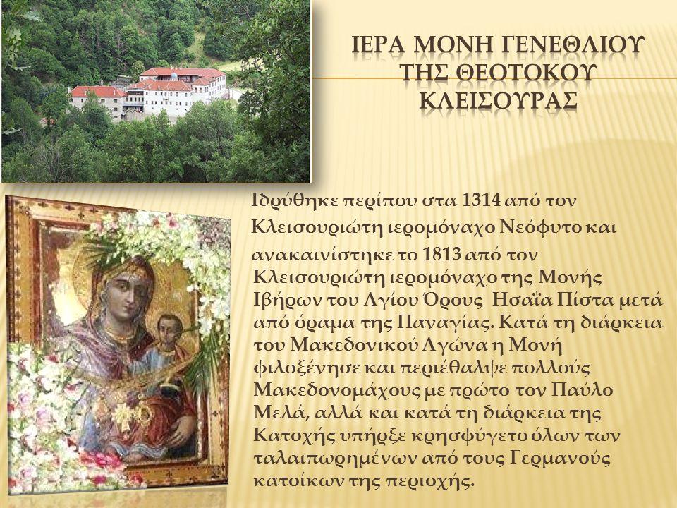 Ιδρύθηκε περίπου στα 1314 από τον Κλεισουριώτη ιερομόναχο Νεόφυτο και ανακαινίστηκε το 1813 από τον Κλεισουριώτη ιερομόναχο της Μονής Ιβήρων του Αγίου Όρους Ησαΐα Πίστα μετά από όραμα της Παναγίας.