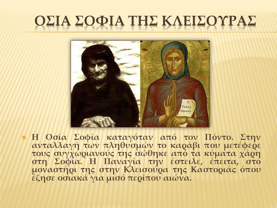  Η Οσία Σοφία καταγόταν από τον Πόντο.