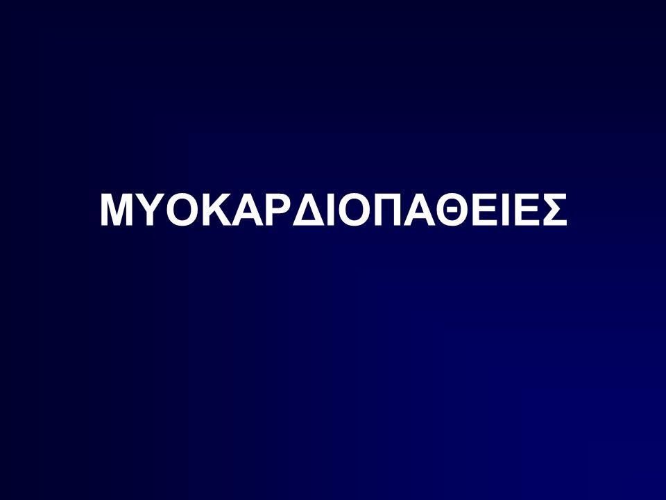 ΜΥΟΚΑΡΔΙΟΠΑΘΕΙΕΣ