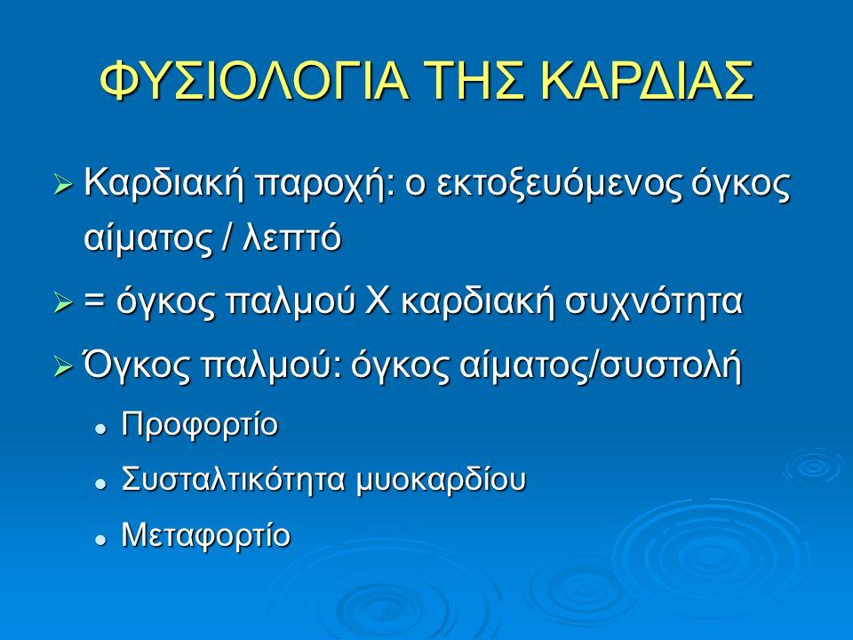 ΜΕΤΑΓΓΙΣΕΙΣ  Στόχος: αναπλήρωση της μεταφορικής ικανότητας Ο 2 στους ιστούς  1 η επιλογή: πλήρως διασταυρωμένο αίμα (1 ώρα)  2 η επιλογή: διασταυρωμένο αίμα ίδιας ομάδας (10΄) Κίνδυνοι ασυμβατότητας Κίνδυνοι ασυμβατότητας  3 η επιλογή: αίμα της ίδιας ομάδας μη διασταυρωμένο Κατακλυσμιαία αιμορραγία, επικείμενος θάνατος Κατακλυσμιαία αιμορραγία, επικείμενος θάνατος  4 η επιλογή: Αίμα ομάδας Ο, Rhesus -.