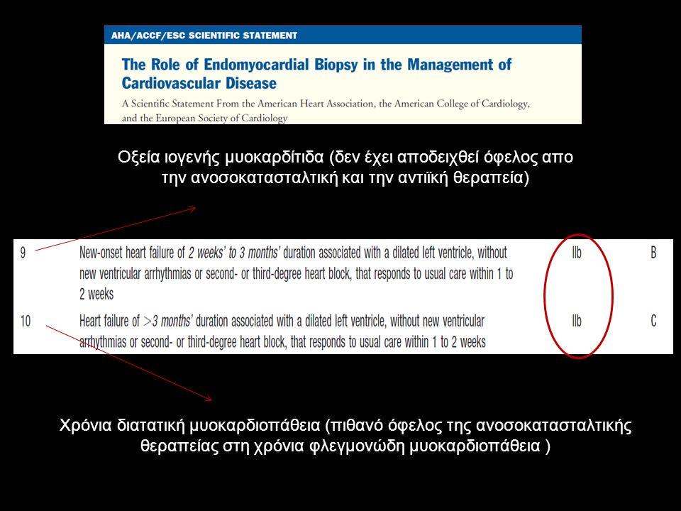 Οξεία ιογενής μυοκαρδίτιδα (δεν έχει αποδειχθεί όφελος απο την ανοσοκατασταλτική και την αντιϊκή θεραπεία) Χρόνια διατατική μυοκαρδιοπάθεια (πιθανό όφελος της ανοσοκατασταλτικής θεραπείας στη χρόνια φλεγμονώδη μυοκαρδιοπάθεια )