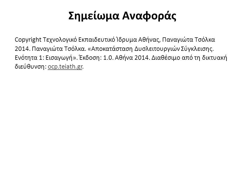 Σημείωμα Αναφοράς Copyright Τεχνολογικό Εκπαιδευτικό Ίδρυμα Αθήνας, Παναγιώτα Τσόλκα 2014. Παναγιώτα Τσόλκα. «Αποκατάσταση Δυσλειτουργιών Σύγκλεισης.